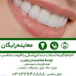 خدمات دندانپزشکی با قیمت مناسب در اصفهان