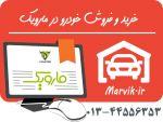 مارویک |خرید و فروش خودرو های صفر و کارک
