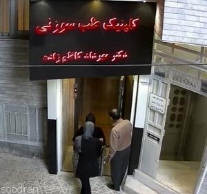 طب سوزنی دکتر کاظم زاده در کرمانشاه-p1