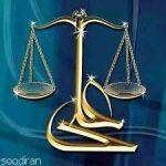 وکیل پایه یک دادگستری در شهر کرج
