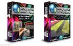 آموزش ساخت تابلو روان LED وارداتی (سخت ا