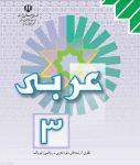 DVD آموزش عربی کنکور و دبیرستان