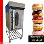 دستگاه فر پخت نان های حجیم با حرارت دهی