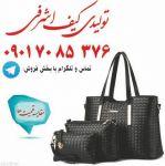 تولیدی کیف ارزان، تولیدی کیف زنانه اشرفی