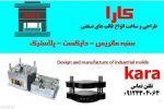 طراحی و ساخت انواع قالبهای صنعتی