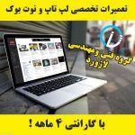 تعمیرات لپ تاپ و تعمیرات نوت بوک با ضمان-pic1