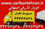 اتوبار اشرفی اصفهانی