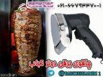 چاقوی الکتریکی کباب ترکی