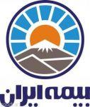 دعوت به همکاری  در نمایندگی  بیمه ایران