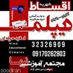 دیپلم آسان در استان فارس و شیراز