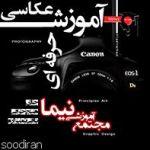 آموزش عکاسی حرفه ای در شیراز