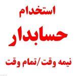 استخدام حسابدار نیمه وقت در تهران