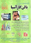 شرکت بالن گاز آسیا