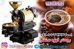 خرید روستر قهوه ، فروش روستر قهوه