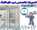 تعمیرات تخصصی درب اتوماتیک