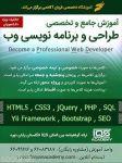 آموزش تخصصی طراحی و برنامه نویسی وب به ز