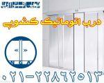 فروش درب برقی