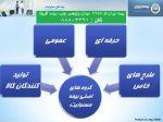 بیمه مسئولیت عمومی (بیمه ایران)