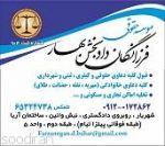 موسسه حقوقی فرزانگان دادبخش بهار