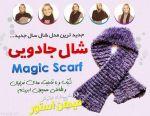 شال چند کاره و بی نظیر مجیک اسکارف