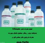 تولید و فروش مواد شیمیائی آزمایشگاهی