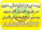 بیمه خودرو ایران،بیمه باربری،بیمه مهندسی