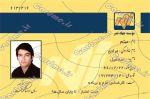 چاپ دیجیتال کارت دانشجویی و دانش آموزی