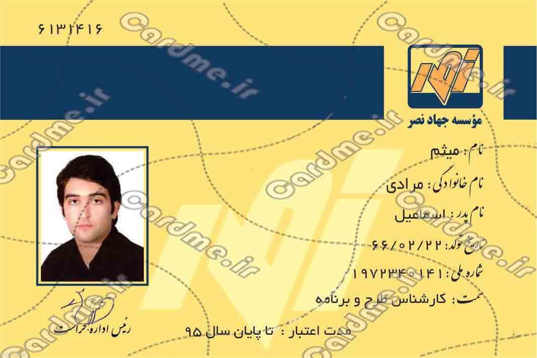 چاپ دیجیتال کارت دانشجویی و دانش آموزی-pic1