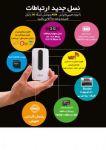 مودم وايرلس شارژي modem 3g
