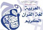 تدریس خصوصی عربی - همدان