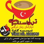 آموزش زبان ترکی استانبولی :::موسسه گاما