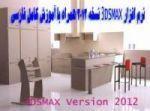 نرم افزار 3DSMAX نسخه 2012 + آموزش فارسی
