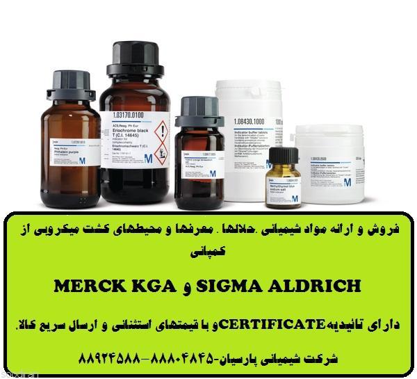 فروش مواد شیمیائی آزمایشگاهی مرکMERCK-pic1