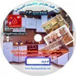 نرم افزارطراحی کابینت آشپزخانه 2013فارسی