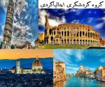 ایتالیا خدمات مسافرتی
