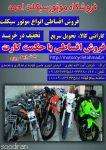 نمایشگاه و فروشگاه بزرگ موتورسیکلت احمد