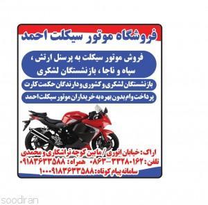کلیه دارندگان حکمت کارت موتورسیکلت اقساط-p1