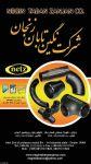 اتصالات جوشی شرکت نگین تابان زنجان