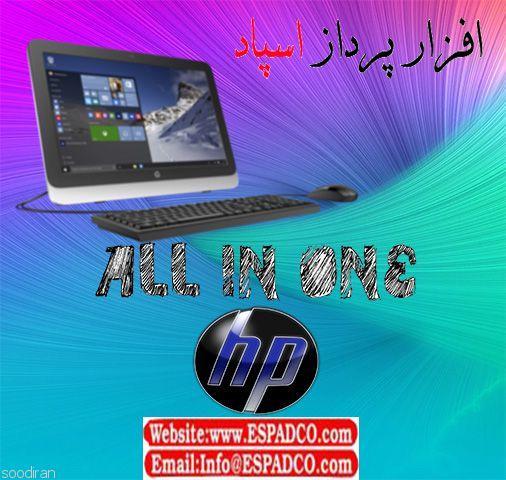 کامپیوتر یکپارچه (All-in-One) اچپی-p1