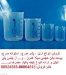ارائه انواع شیشه آلات آزمایشگاهی ،تحقیقا