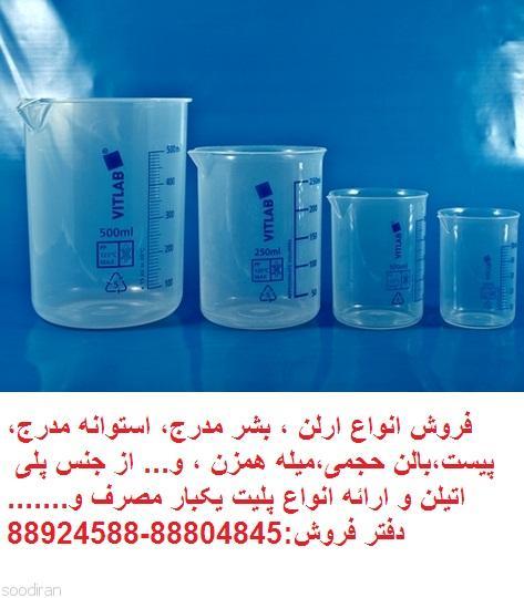 ارائه انواع شیشه آلات آزمایشگاهی ،تحقیقا-pic1