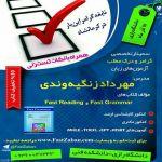 سمینار تخصصی آزمونهای زبان دانشگاه رازی