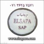 شرکت ELSAPA /   فروش رزین سوپر جاذب