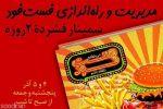 سمینار فشرده راه اندازی و مدیریت فست فود