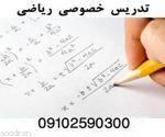 تدریس ریاضیات متناسب با بودجه شما