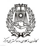 انجمن مشاوران حقوقی آنلاین