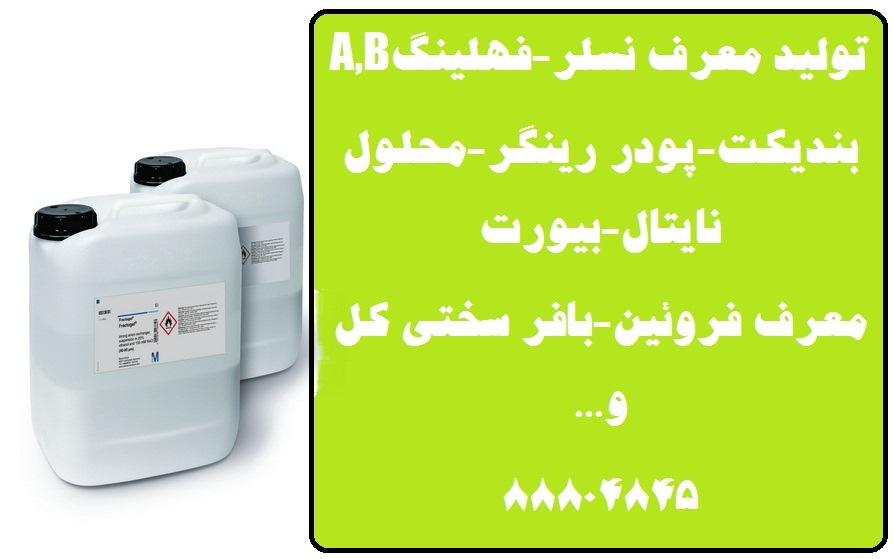 ارائه مواد شیمیائی تحقیقاتی-pic1
