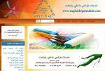 ارائه بهترین خدمات طراحی وبسایت