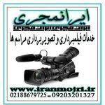 ایرانمجری خدمات فیلمبرداری مراسم ها