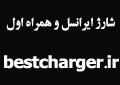 خرید شارژ ایرانسل همراه اول تالیا رایتل